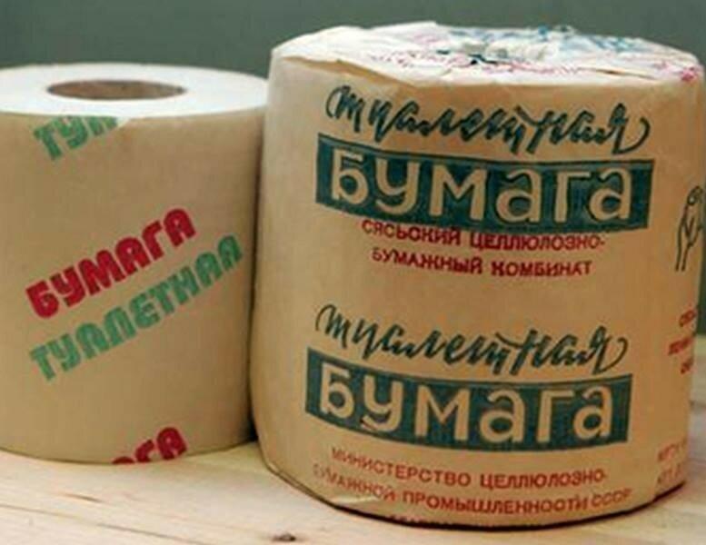 На американской торговой площадке появилась старая советская туалетная бумага по цене 18$ за рулон