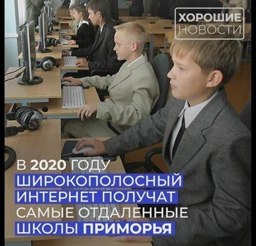 В 2020 году широкополосный Интернет получат самые отдаленные школы Приморья