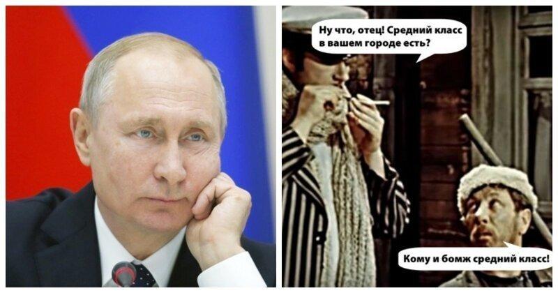 Путин рассказал, кто в России средний класс. Теперь россияне шикуют