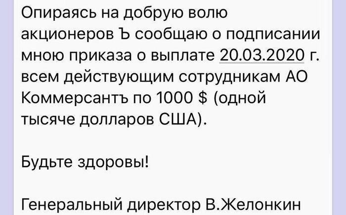 Сотрудникам газеты «Коммерсант» раздадут по 80 тысяч рублей из-за коронавируса