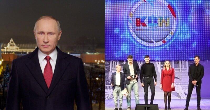 """""""Год был непростым!"""": команда КВН посмеялась над многолетними новогодними обращениями Путина"""