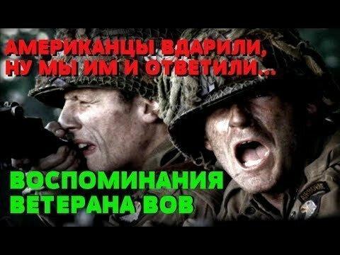 Американцы открыли по нам огонь, ну мы и ответили: Воспоминания ветерана ВОВ