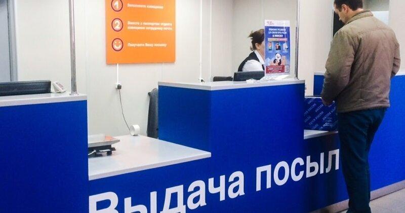 """""""Почта России"""" опять удивляет"""