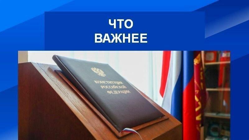 Пунктуация в Конституции РФ: менять нельзя оставить