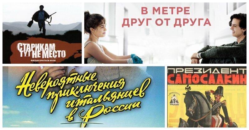 Эта киноподборка прекрасно описывает ситуацию в Росcии и мире