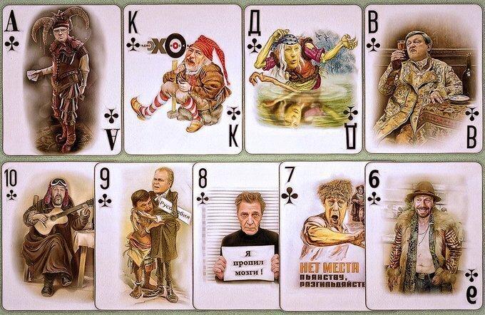 Либералы под раздачей: игральные карты Госдепа