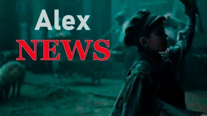 Новости от Алекса