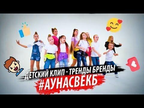 Детский клип - Тренды, Бренды