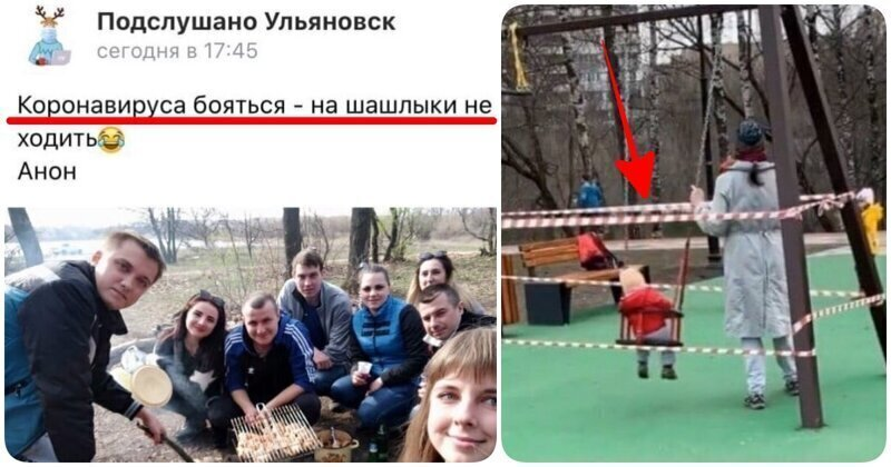 """""""Карантин? Не, не слышали!"""": коронавирус и идиоты из России, нарушающие режим самоизоляции"""