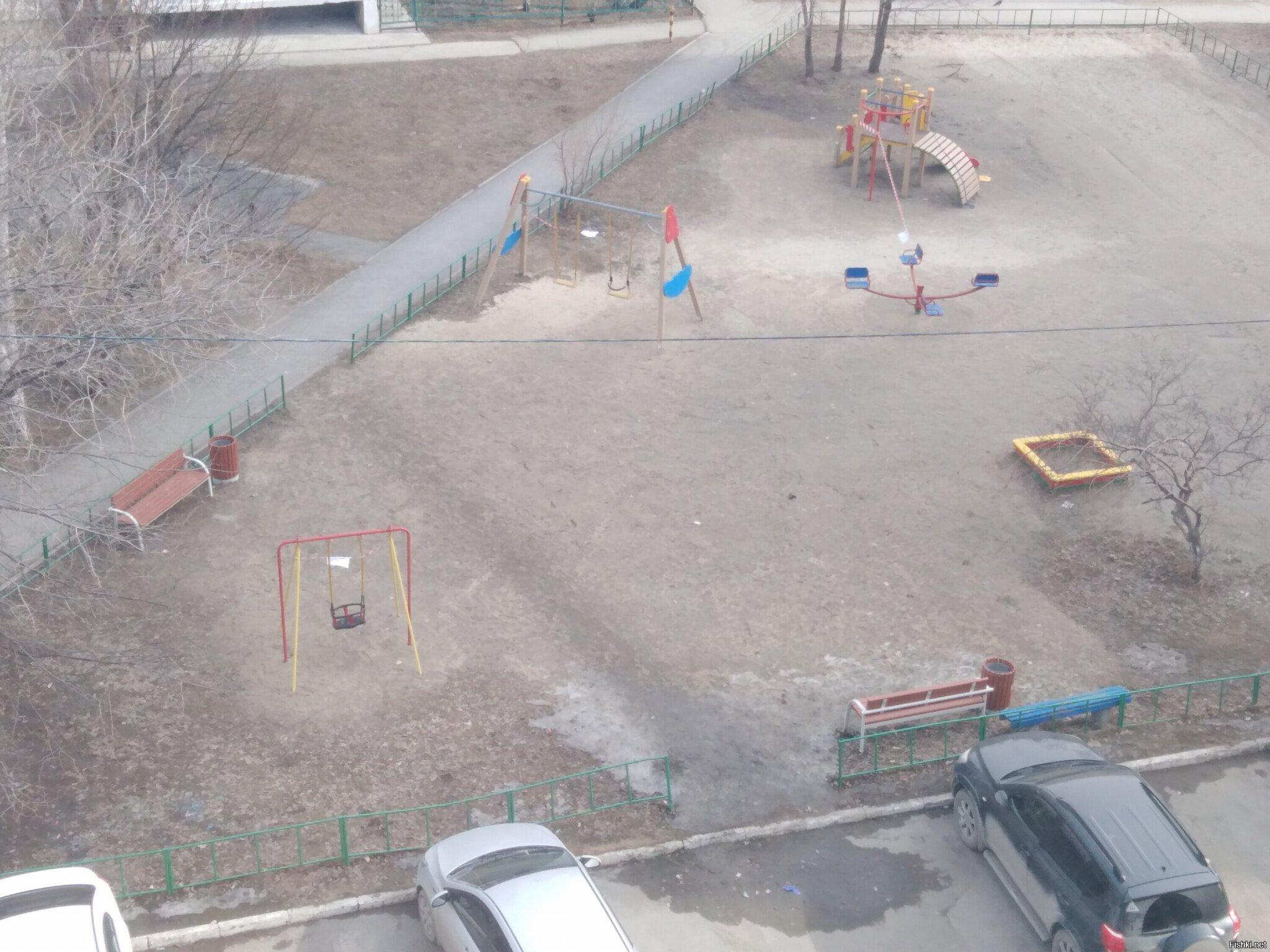 А у нас детскую площадку закрыли