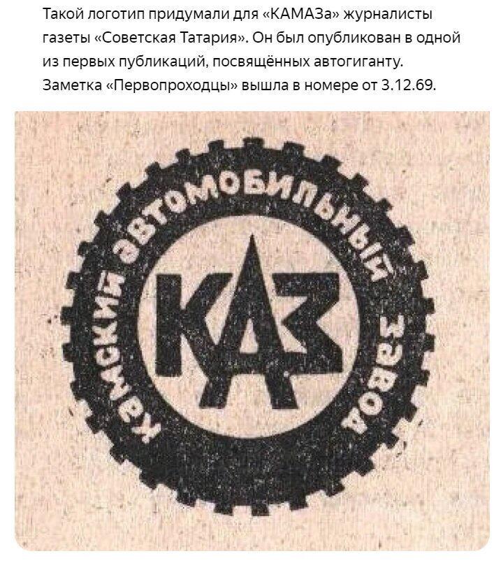 Сначала «КАМАЗ» называли «КАЗ»