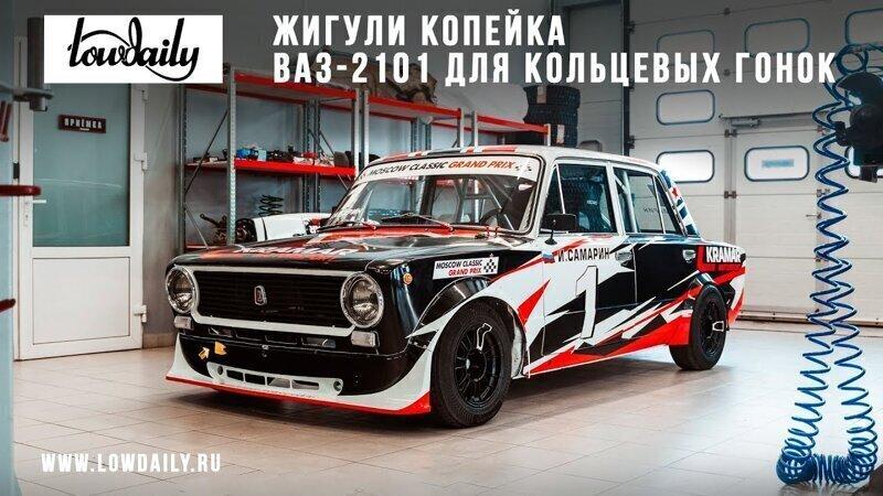 ВАЗ 2101 — Жигули Копейка для кольцевых гонок