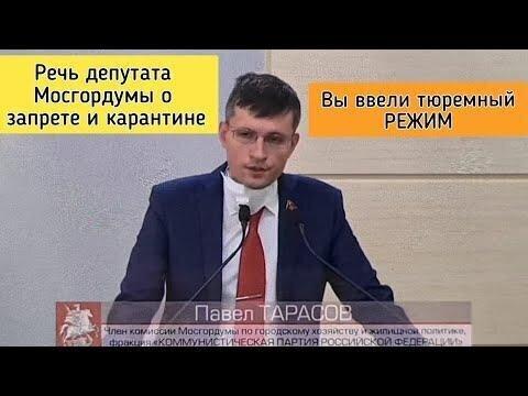 Речь депутата Мосгордумы Тарасова о карантине