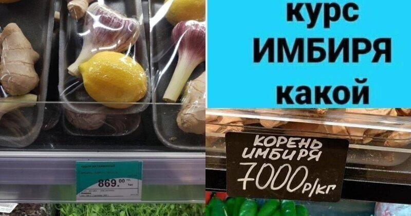 Только для богатых: жители разных городов России поделились фото с ценами на чеснок, лимоны и имбирь