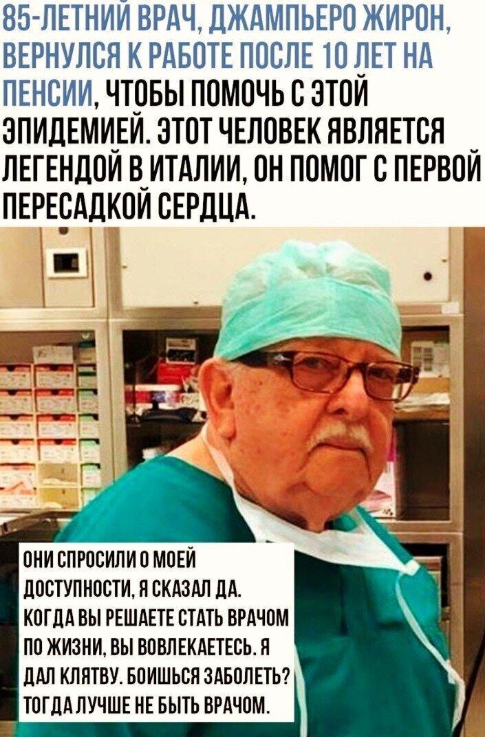 Этот человек достоин настоящего уважения!