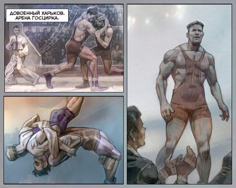 Комикс о великом человеке Григории Малинко