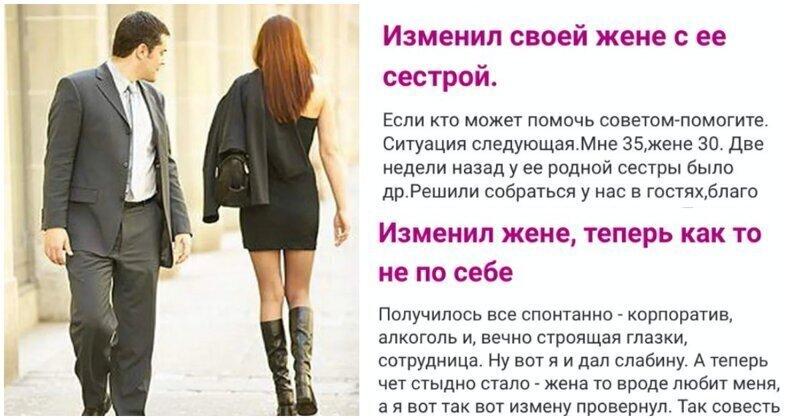 """""""Изменяю жене"""": откровения мужчин, которые уже не раз """"ходили налево"""""""