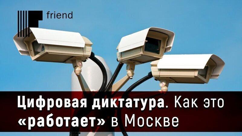 Цифровая диктатура. Как это «работает» в Москве