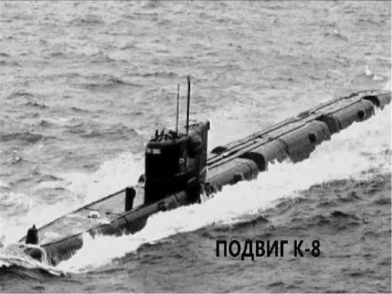 Как погибла атомная подводная лодка К-8. Подвиг моряков!
