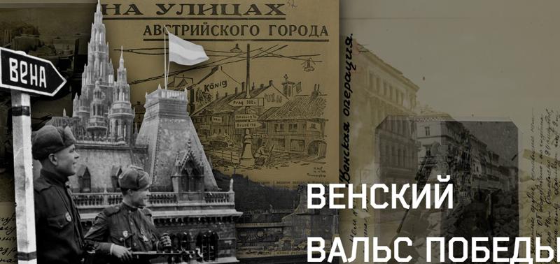 «Венский вальс Победы». Новый проект Минобороны к 75-летию освобождения Вены