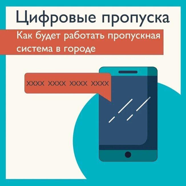 Цифровой пропуск для москвичей