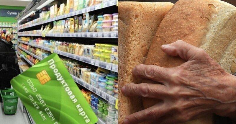 Производители и поставщики просят ввести в России продуктовые карточки