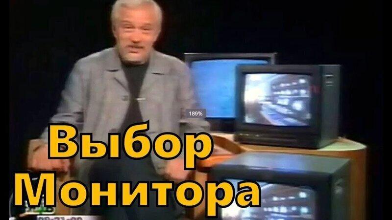 Выбор Монитора...в 2000-м году