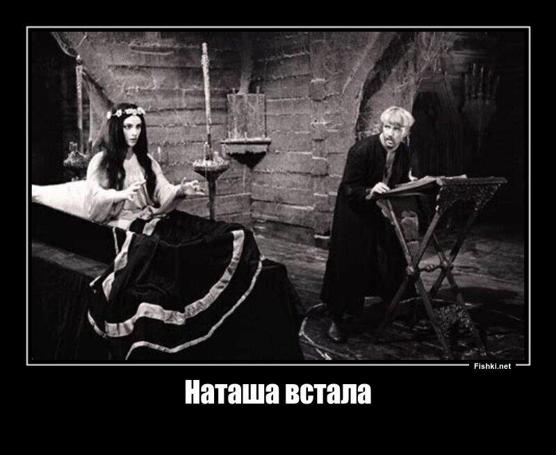 Наташа встала