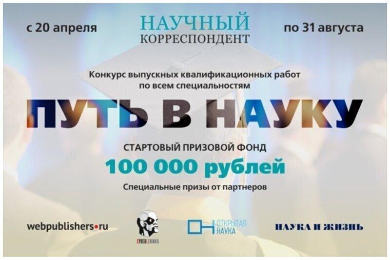100 000 рублей за ум и талант: объявлен новый конкурс научных работ