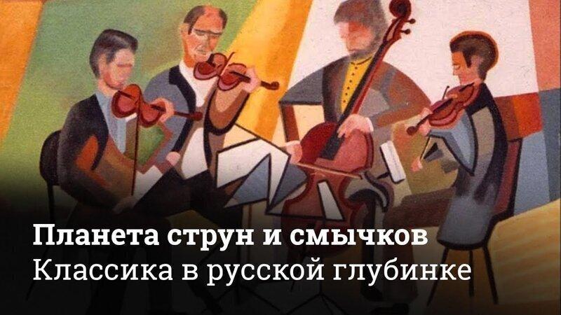 Сельские будни: русские дети на планете струн и смычков. Настоящая музыка – детям