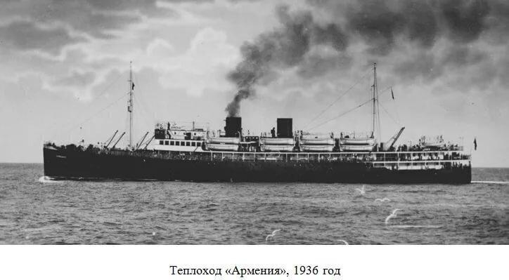 """Обнаружен теплоход """"Армения"""", потопленный немецкой авиацией с беженцами на борту в 1941 году"""