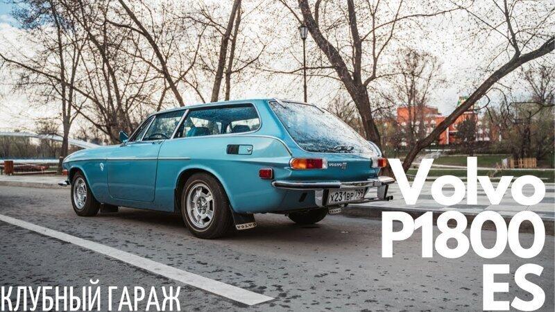 Редкий Volvo P1800 ES (1973)