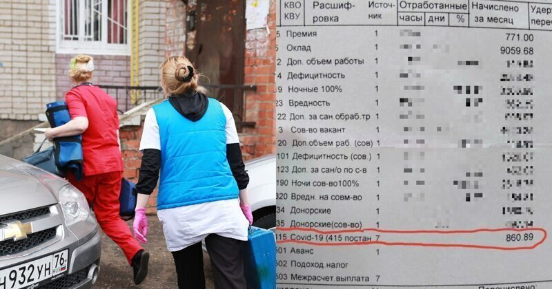 Ярославские медики получили апрельскую зарплату с надбавкой за COVID и прослезились