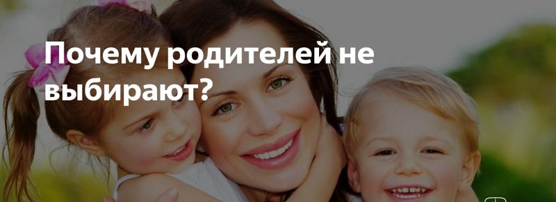 Родителей не выбирают: плюсы и минусы этого факта