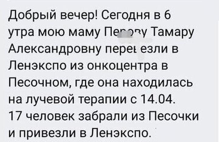 Открытое письмо Губернатору Санкт-Петербурга