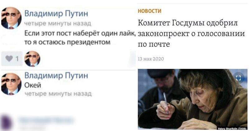 """""""А как же анонимность?"""": реакция соцсетей на внесение поправок в закон """"О выборах"""""""