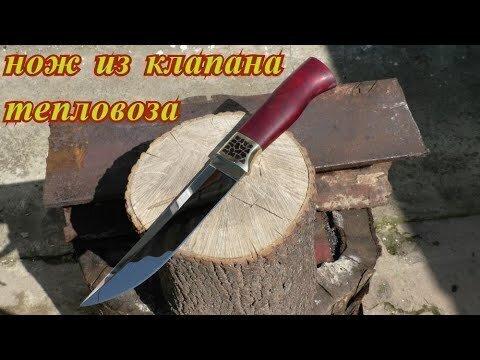 Изготовление ножа из тепловозного клапана