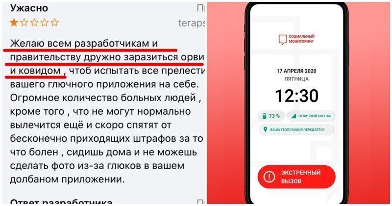"""""""Да чтоб все вы заболели ковидом!"""": москвичи жалуются на приложение по отслеживанию больных"""