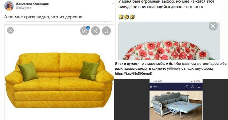 """""""Какой ты диван?"""": пользователи Сети делятся фото мебели, названной их именами"""