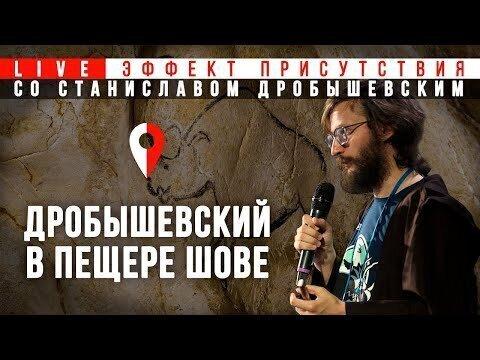 Пещера Шаве - Экскурсовод  С. В. Дробышевский