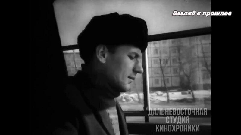На улицы Владивостока вышел первый троллейбус. 1965 год