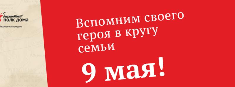 Марш Бессмертного полка состоится 26 июля