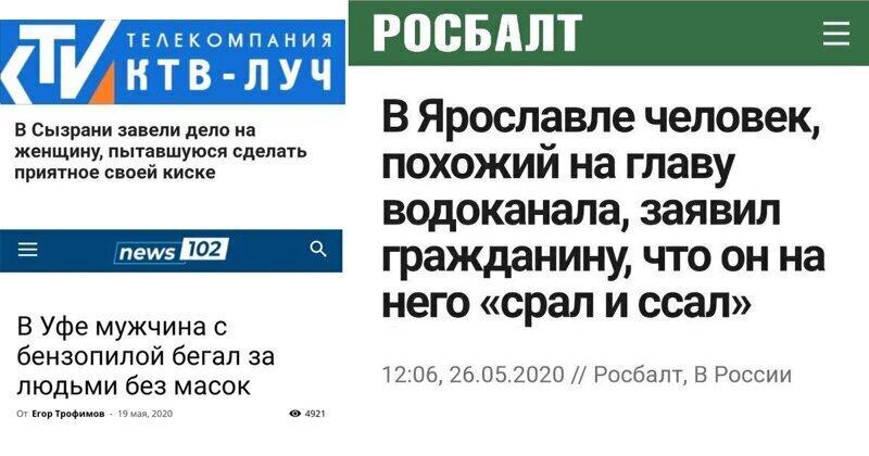Россияне сошли с ума? Нет? Тогда почему стало так много странных новостей?