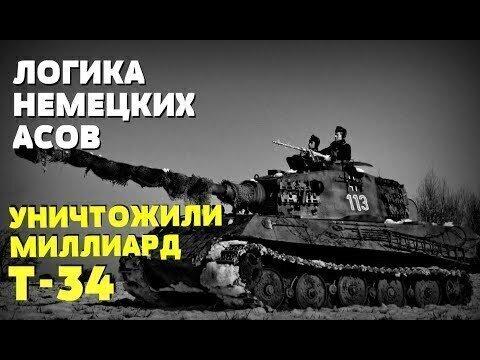 Кажется немецкие асы в своих мемуарах уничтожили миллиард Т-34