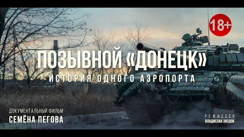Позывной «Донецк»