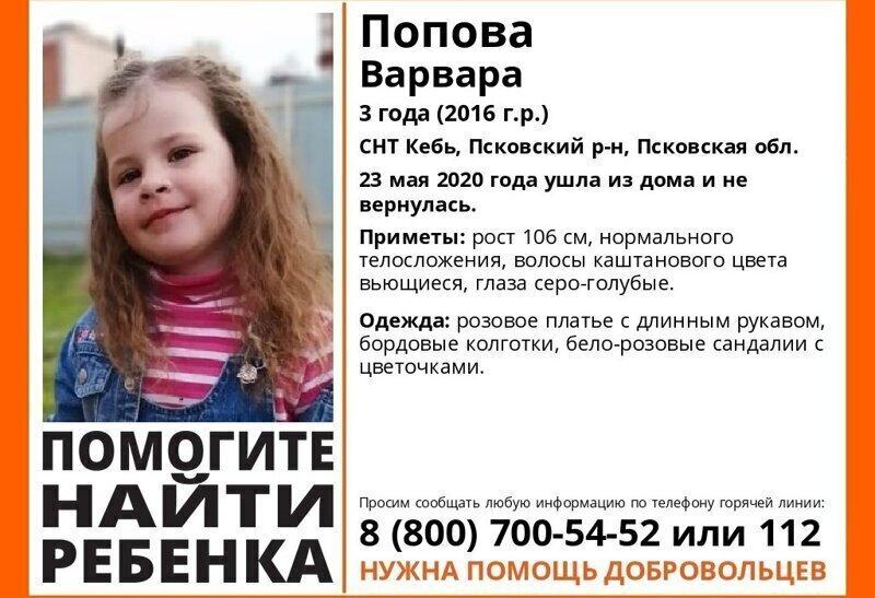 Помогите найти девочку!
