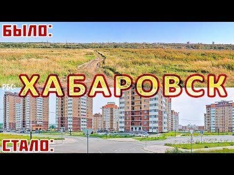 Как изменился Хабаровск за 18 лет