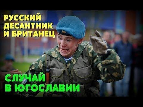 Как русский десантник вогнал британского военного в ступор: Случай в Югославии