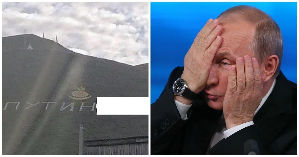 В Забайкалье на сопке выложили оскорбительную надпись про Путина