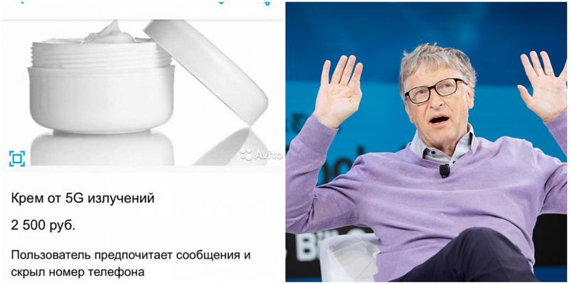 В России начали продавать крем, который защитит от 5G